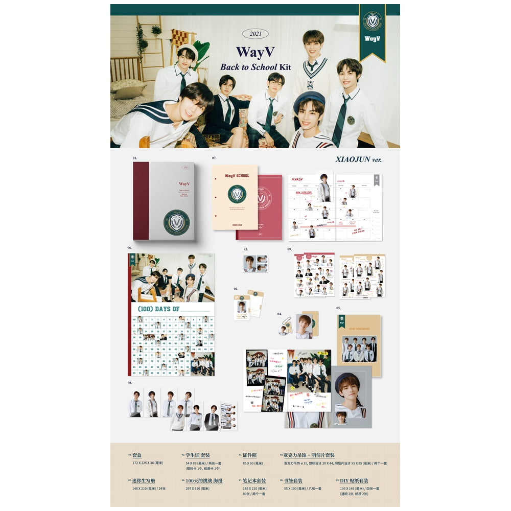 2021 WayV Back to School Kit케이팝스토어(kpop store)